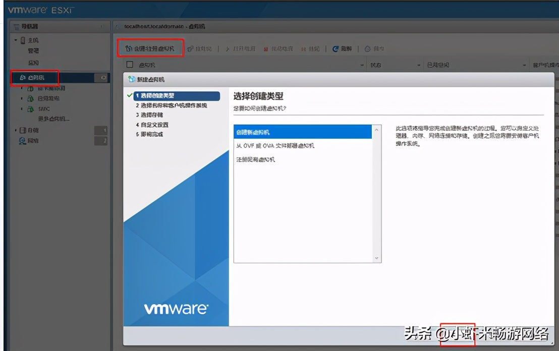 VMware平台安装Windows Server 2016