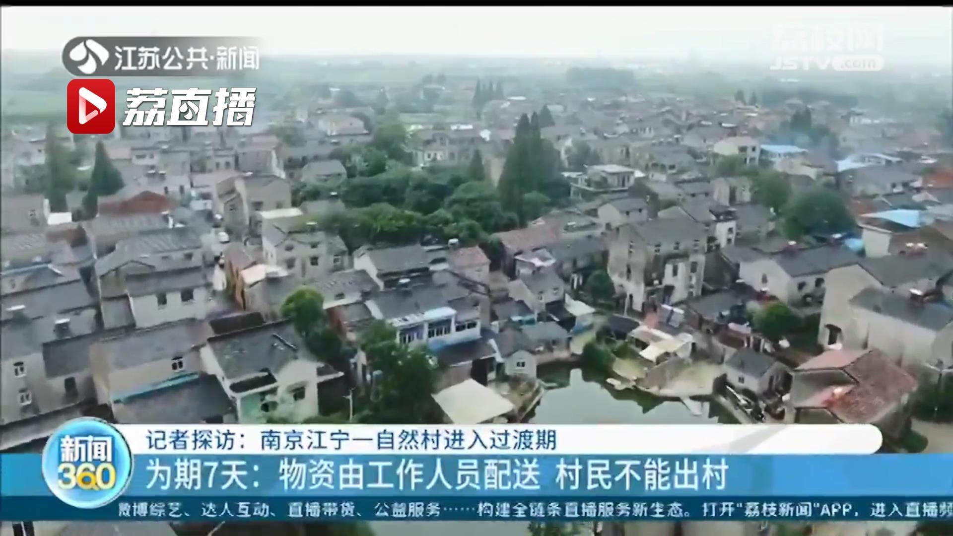 为期7天!南京江宁一自然村进入过渡期 物资由工作人员配送 村民不能出村