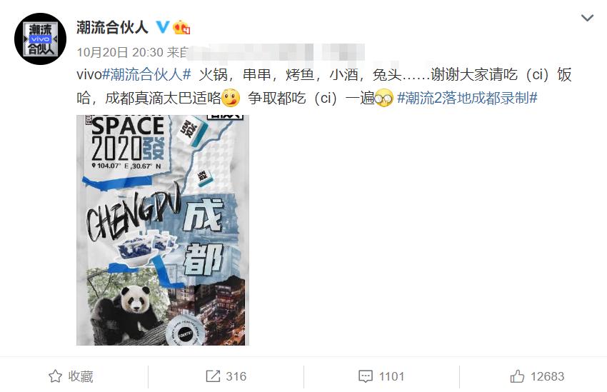《潮流合伙人》录制地点官宣,刘雨昕在其中,网传嘉宾阵容大变样