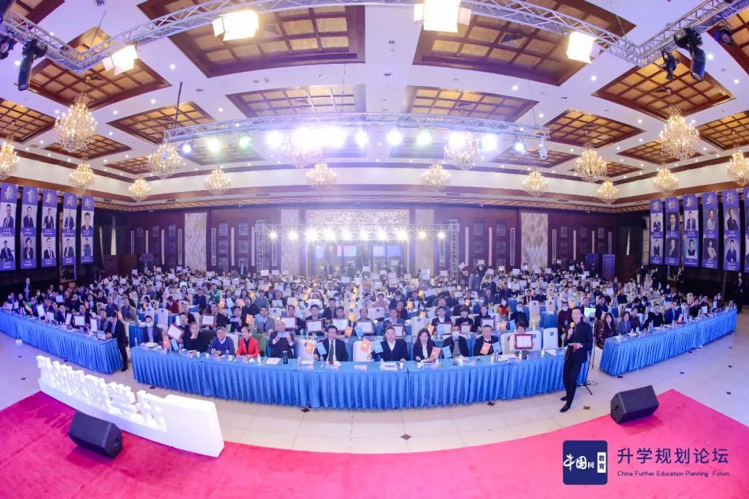 中国网教育升学规划论坛 第五届行业峰会 圆满闭幕