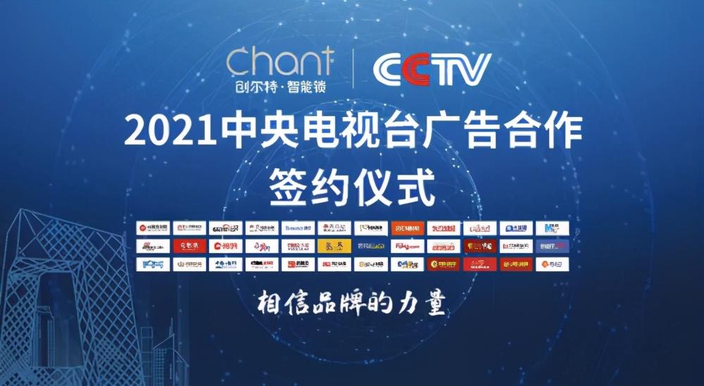 创尔特智能锁签约央视全面开启品牌宣传战略