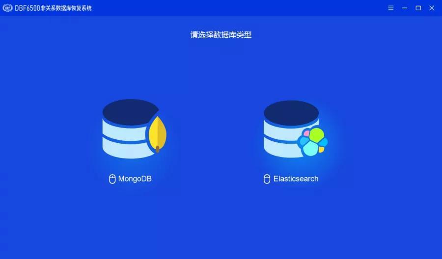 「新品发布」业内首款非关系型数据库提取恢复产品发布