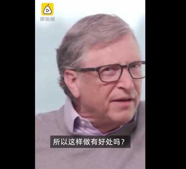 比尔·盖茨反对芯片不卖给中国:这样真的有好处吗? IT之家 2020-09-17 20:46:15 IT之家 9 月 17 日消息 比尔 · 盖茨近日在接受彭博采访时表示,中美关系彼此受益。美国过去曾