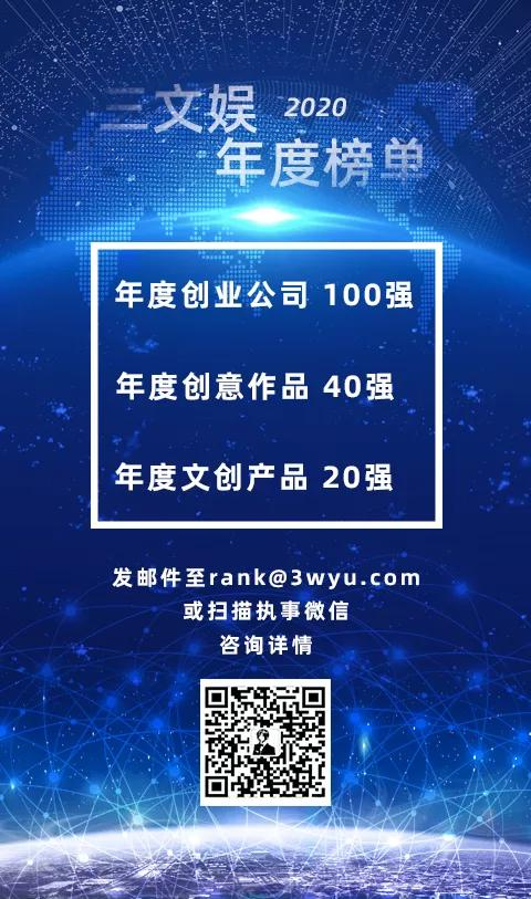 三文娱2020年度榜单,征集启动