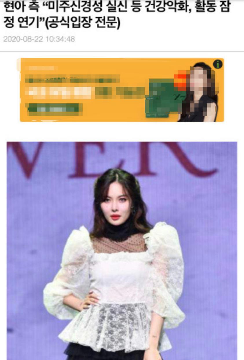 韩女星金泫雅晕厥疾病复发,推迟回归,公司决定暂停演艺活动