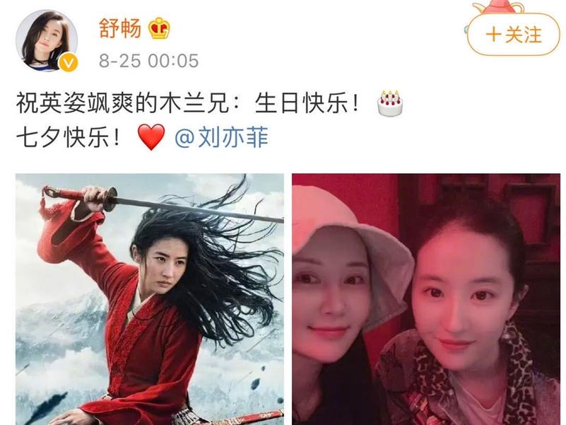 舒畅为刘亦菲庆33岁生日,看到两人同框合照,爷的青春回来了