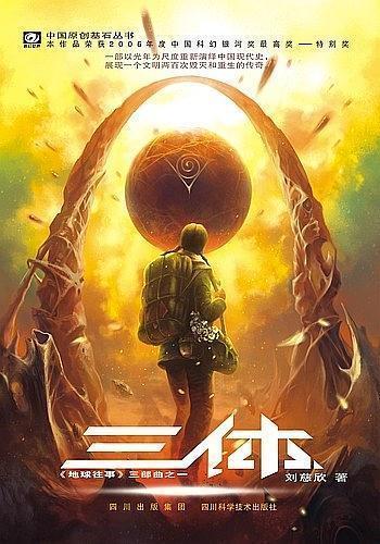 《三体》将拍剧版 将由《权力的游戏》主创打造