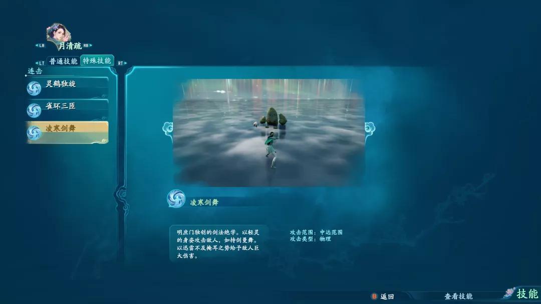 《仙剑奇侠传7》试玩:长路漫漫,优缺点并存