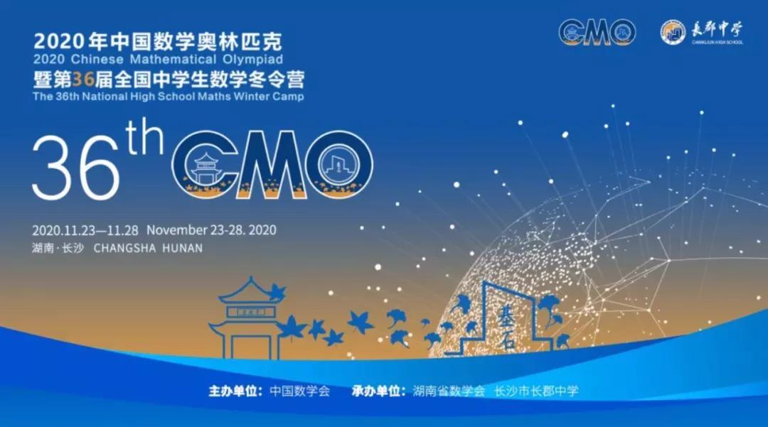 新一届CMO获奖名单公布:人大附中霸榜,深圳中学选手夺魁