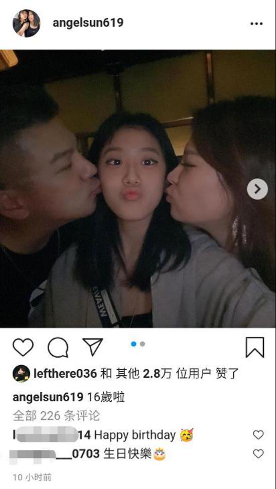 梧桐妹16岁生日,继母出镜与孙志浩亲吻女儿,贾静雯一家缺席
