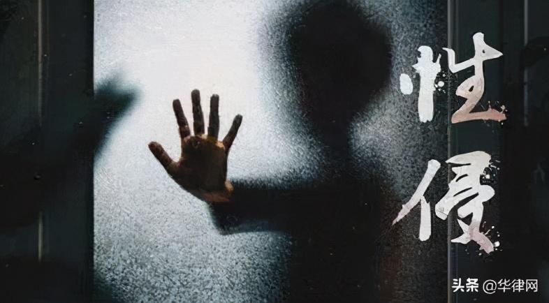 性侵案层出不穷,一女子被四名男子性侵