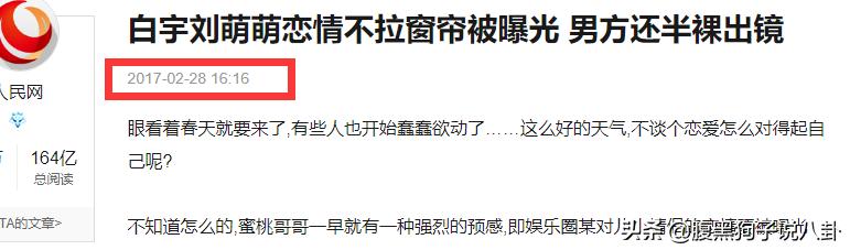 粉圈打架牵出陈年旧怨,李现和白宇这是要大水开冲龙王庙?