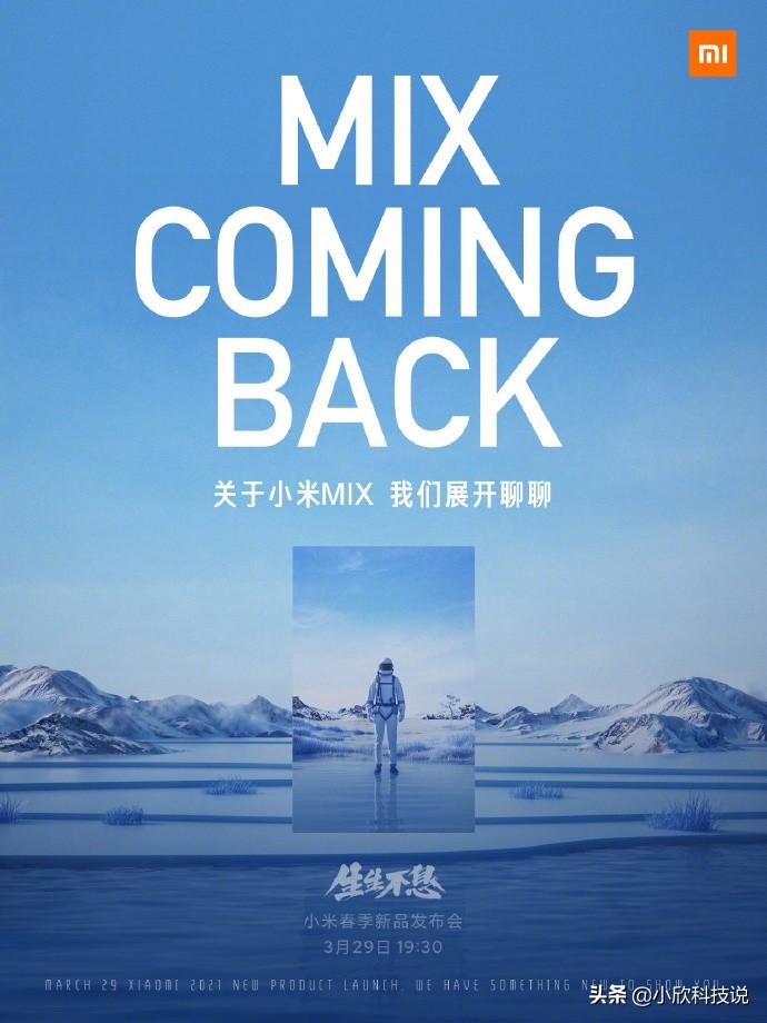 小米MIX系列时隔两年,强势回归,全球首发液态镜头