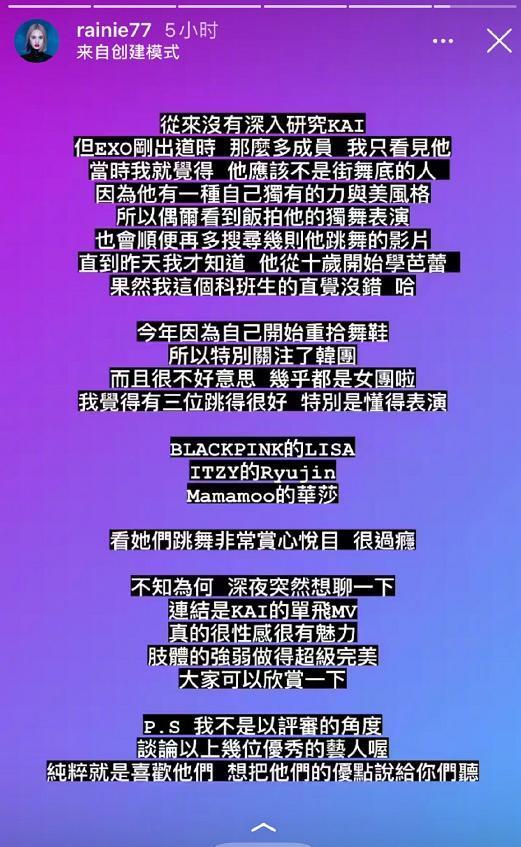 因EXO金鐘仁,《浪姐2》兩位姐姐變追星姐妹,互相交流追星