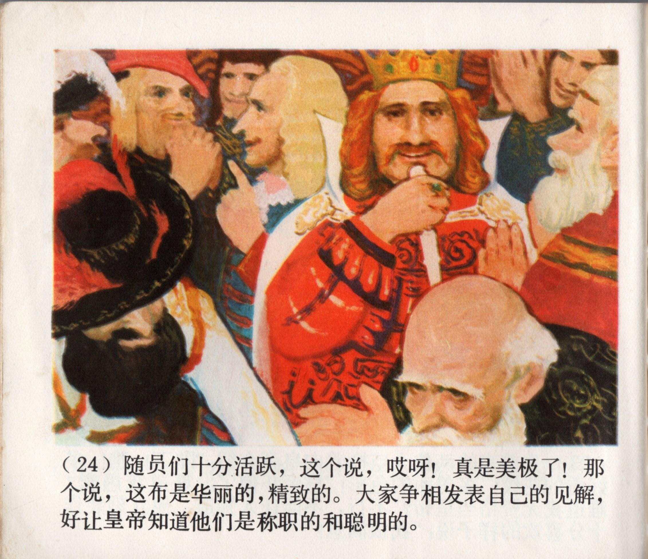 80年代彩色连环画-皇帝的新装