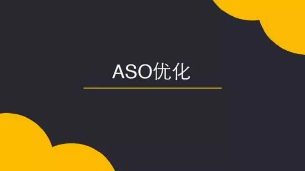 作为产品经理你应该了解的 ASO 小常识