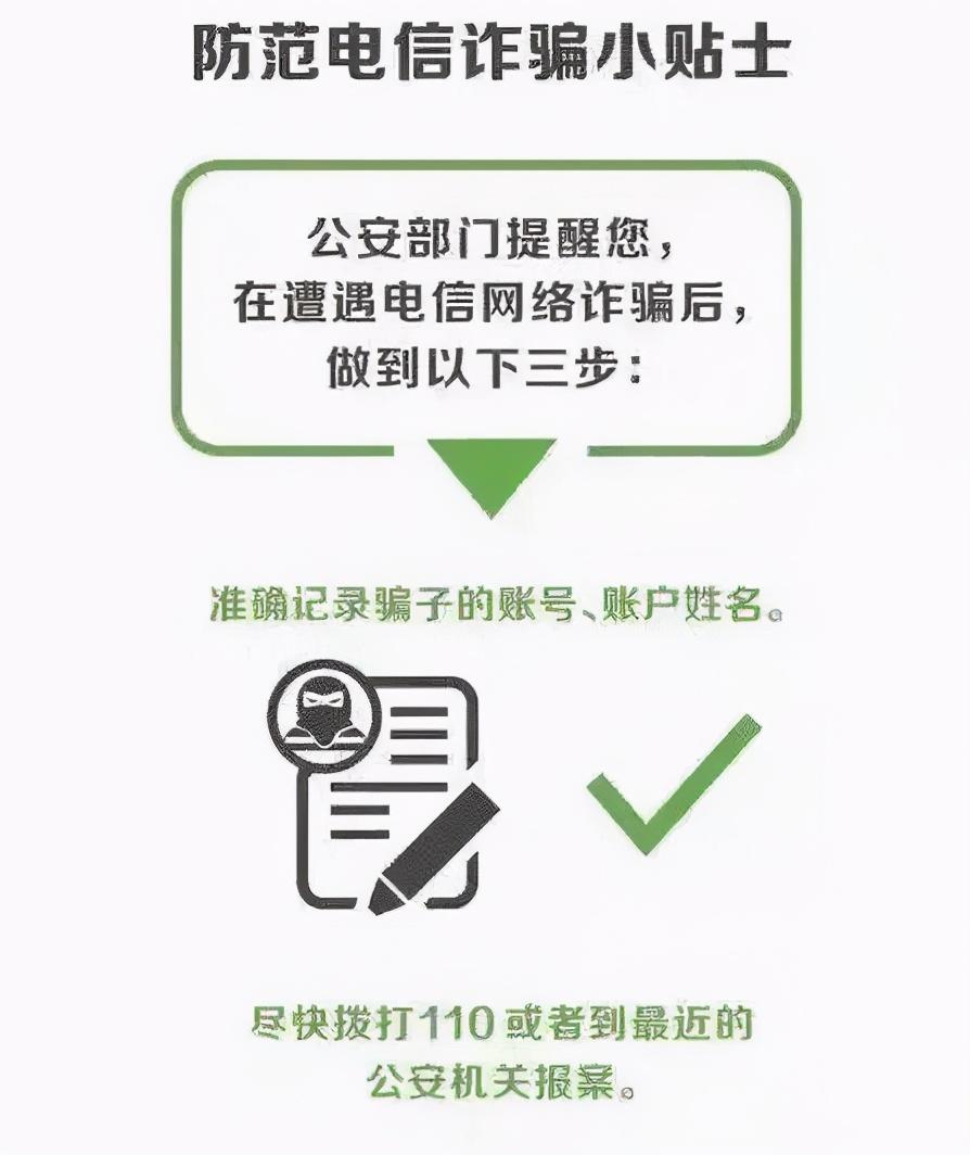 """警惕!厦门警方盘点春节诈骗警情""""三宗最"""",分别是……"""