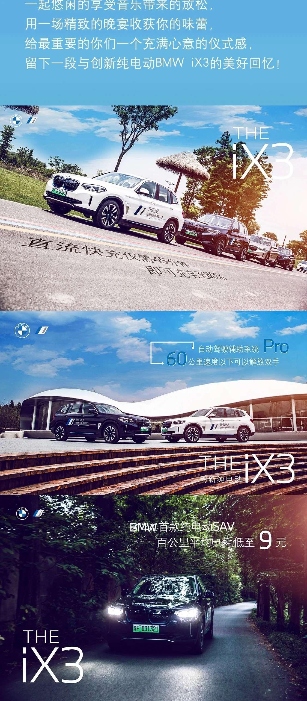 活动招募 创新纯电动BMW iX3南通地区生态探索之旅