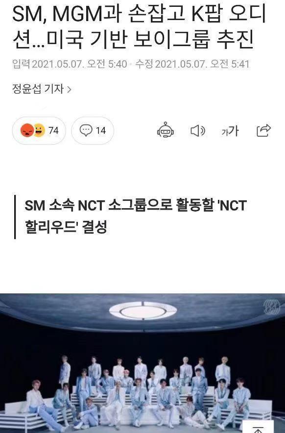 SM公司进军好莱坞:将打造NCT美国小分队,网友却清一色不看好