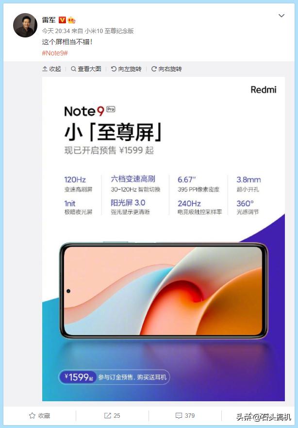 Redmi Note9 Pro的屏幕很强!称作小至尊屏没毛病