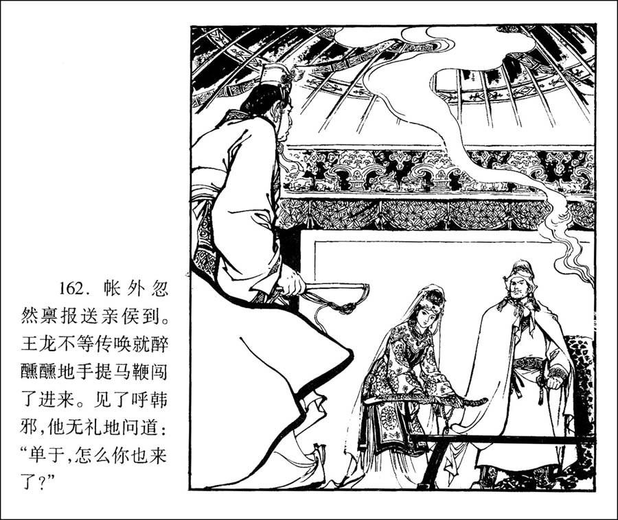 历史故事连环画-王昭君(下)