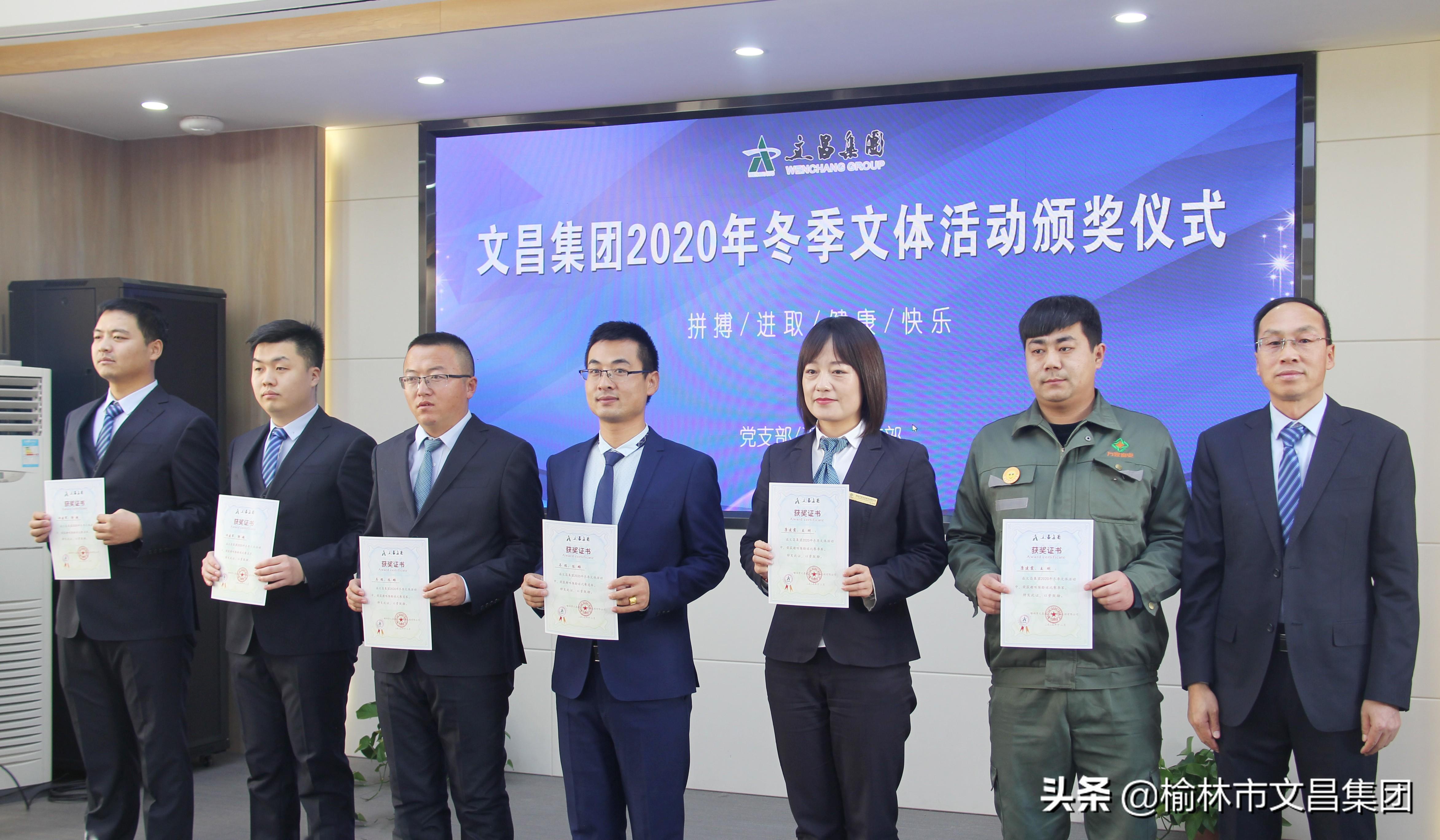 文昌|集團公司舉行2020年冬季文體活動頒獎儀式