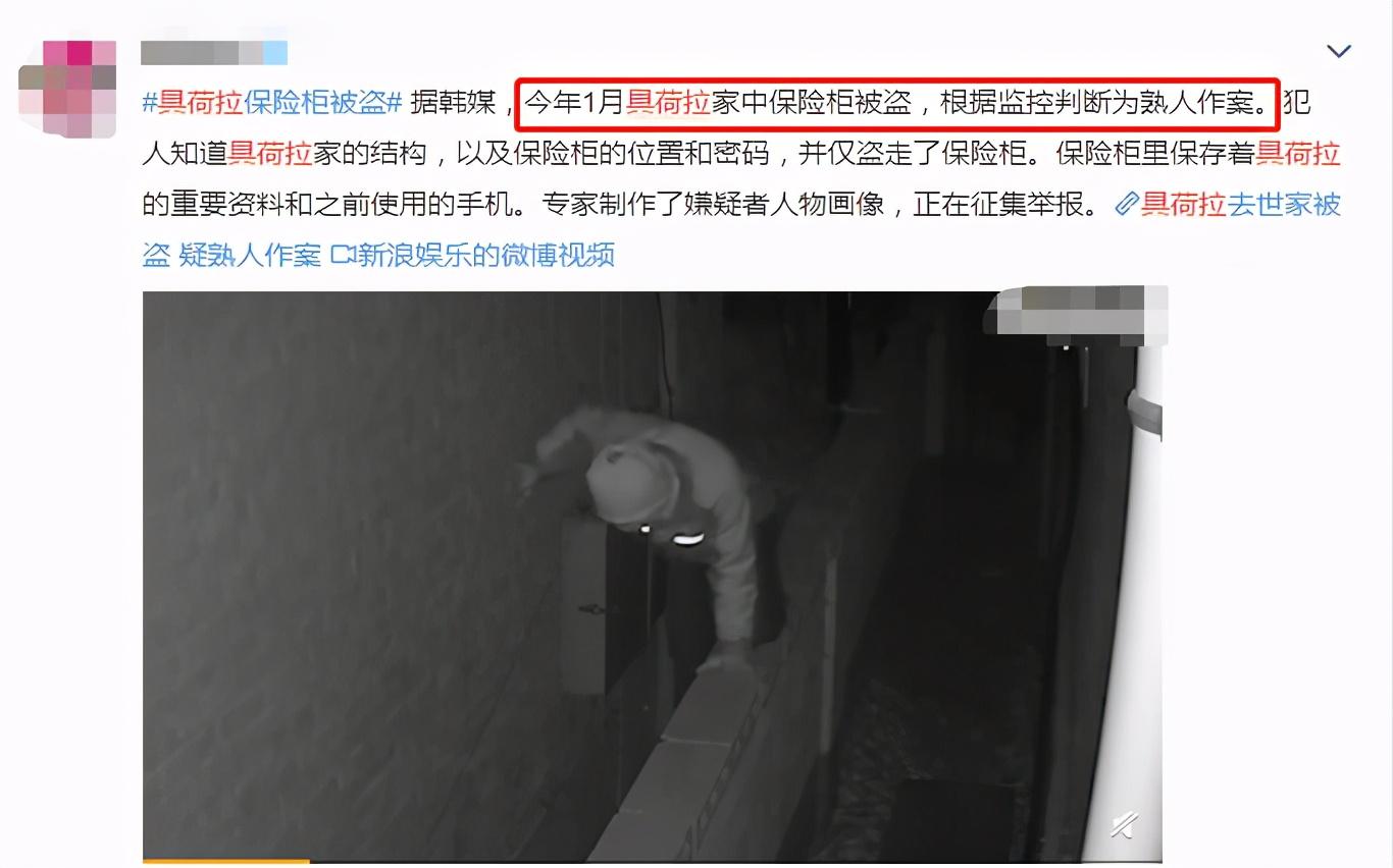 连遗物也盗!具荷拉去世后保险箱被盗,韩国娱乐圈到底有多昏暗