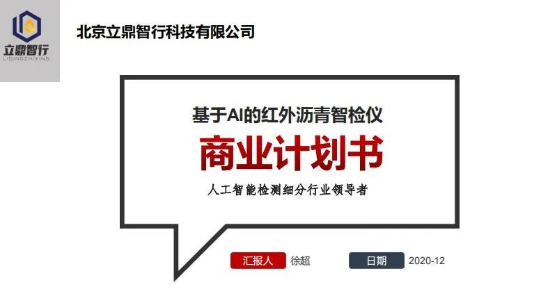 庆清华大学建校110周年 全球清华校友物联网创新论坛总第35期举办