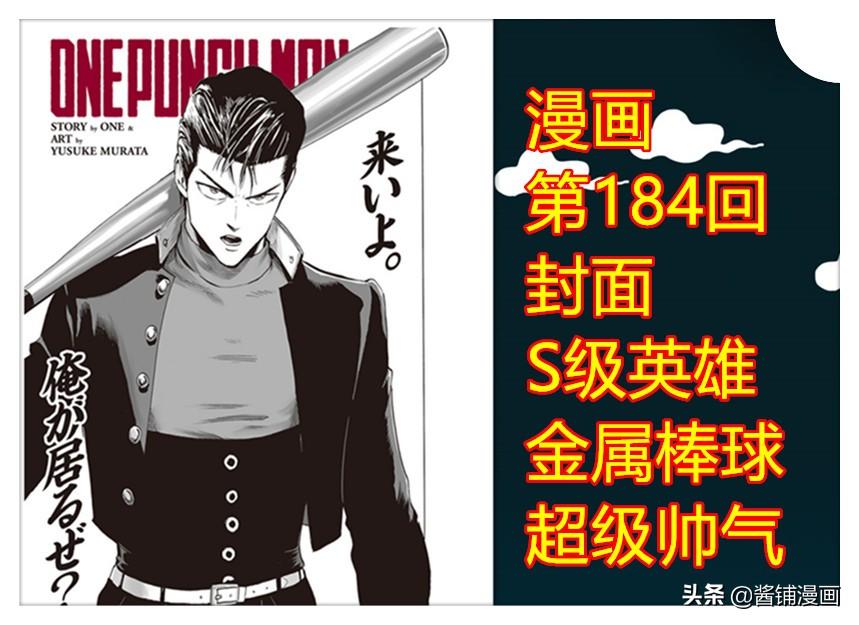 一拳超人184回,村田洗白瓦岡麻君,金屬棒球與埼玉好像雙胞胎