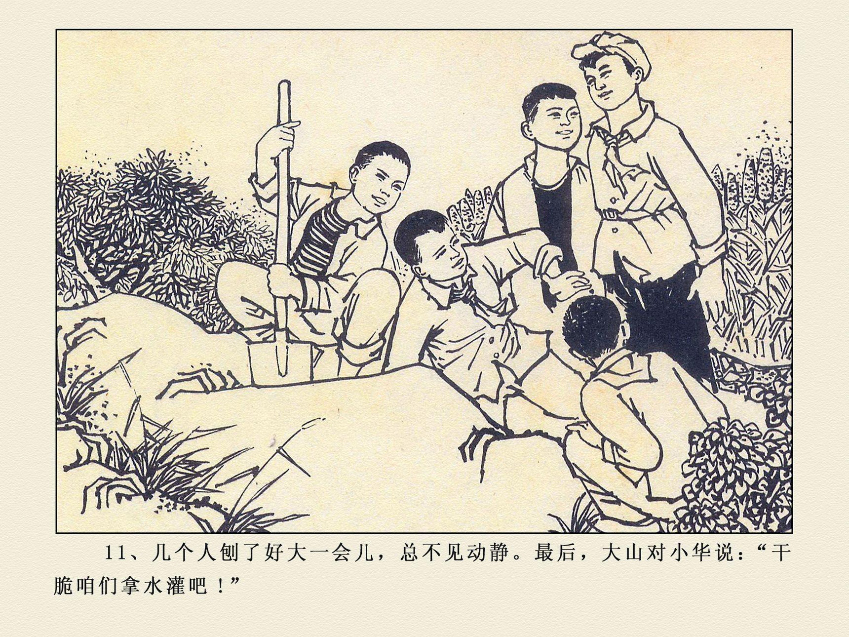 怀旧连环画小人书-捉耗子精(高清)