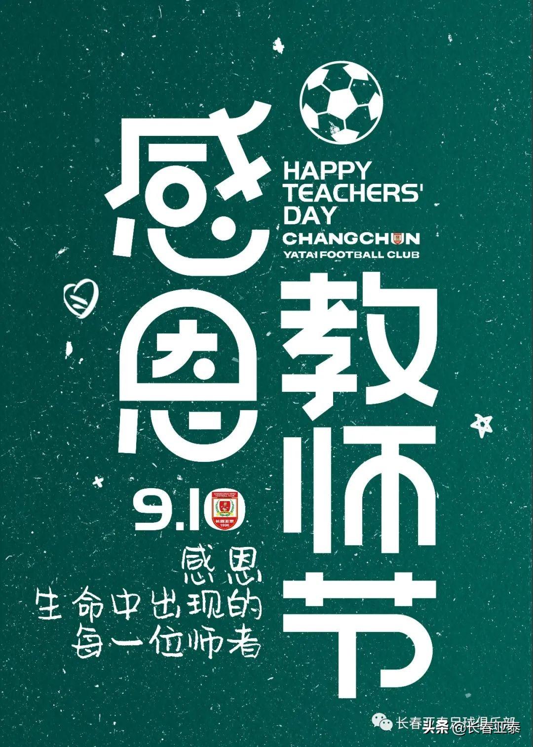 第35个教师节 亚泰青训祝天下所有师者节日快乐