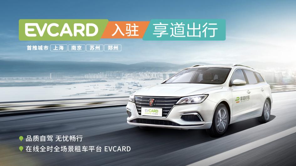 EVCARD入驻享道出行,打造全时全场景租车平台
