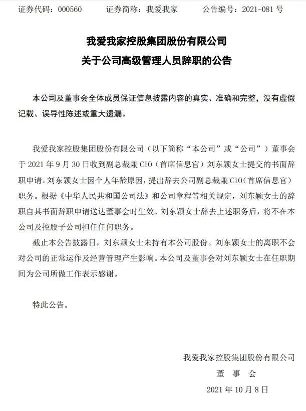 我爱我家副总裁兼CIO刘东颖辞职,称系个人年龄原因