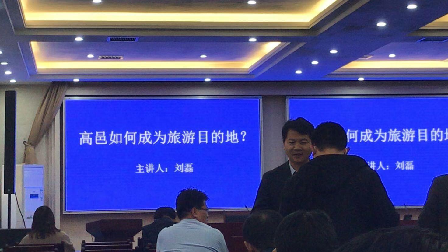 国艺中联执行总裁,总策划师刘磊以《高邑如何成为旅游目的地》为题给高邑人讲课