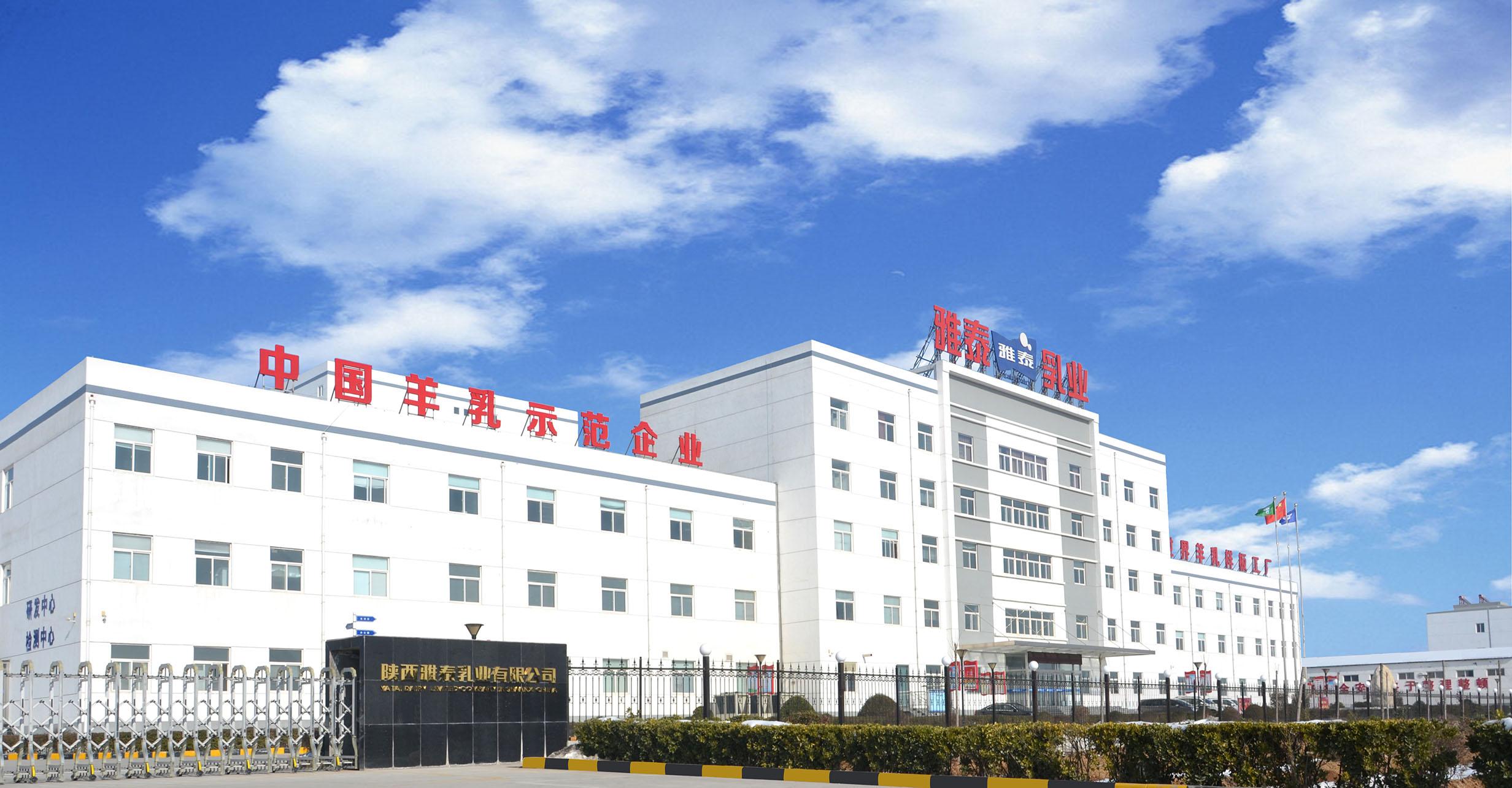 陕西省泾阳县开展奶山羊疾病防控及养殖技术培训