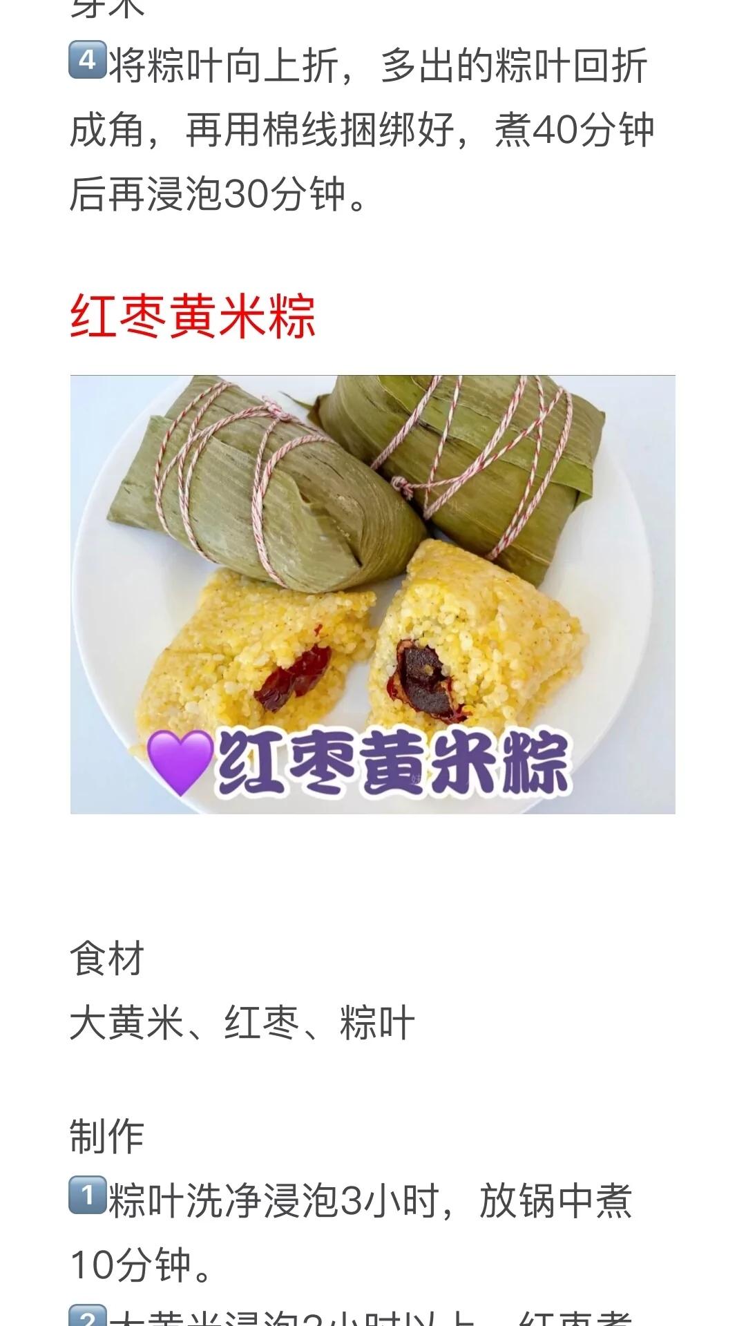 16种粽子的做法及配料!粽子馅配方种类大全,粽子制作方法教程 美食做法 第23张