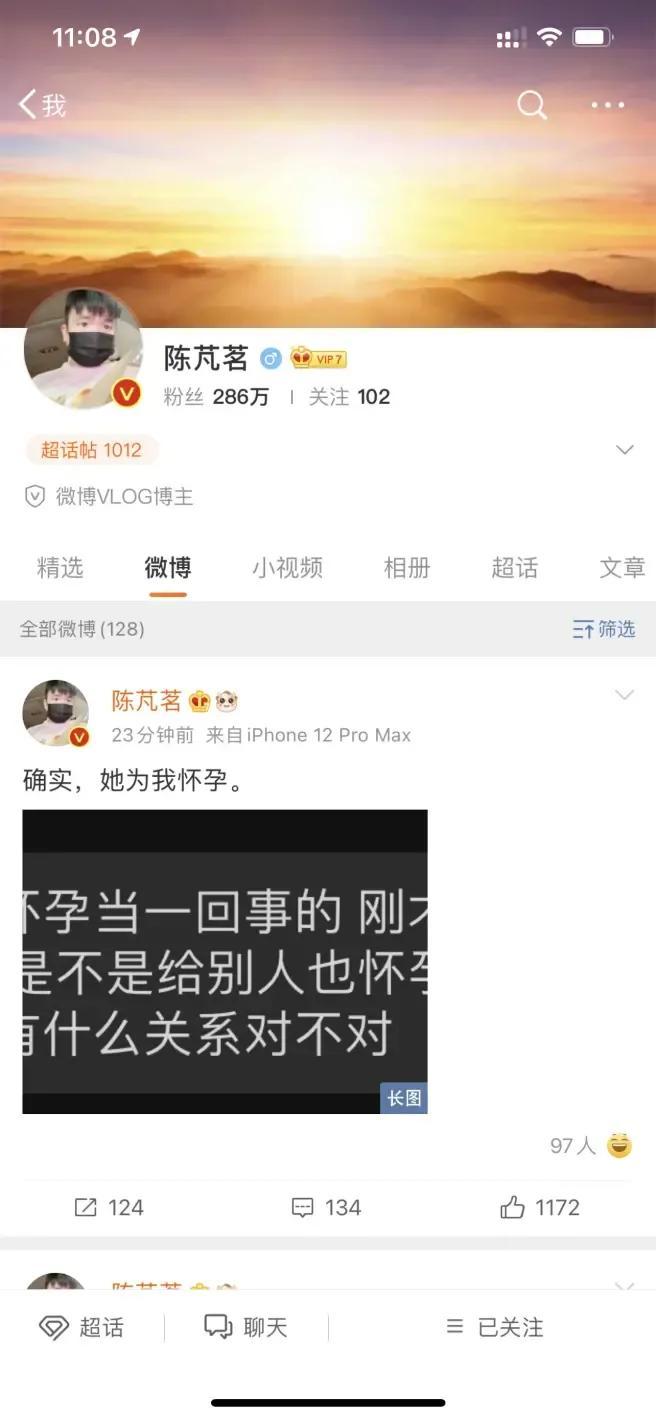 抖音表妹李kk(个人资料背景介绍)为何也宣布停播,与前男友陈芃茗过往怎样