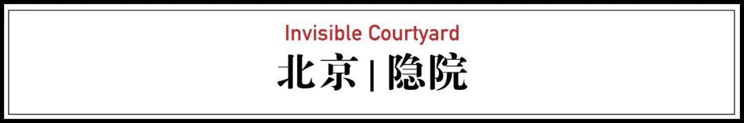 北京姑娘继承胡同老房,地板铺镜子、浴厕全透明,一个人住太爽