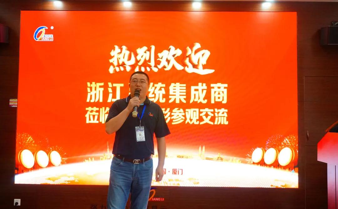 金秋十月|浙江系統集成商一行蒞臨強力巨彩參觀交流