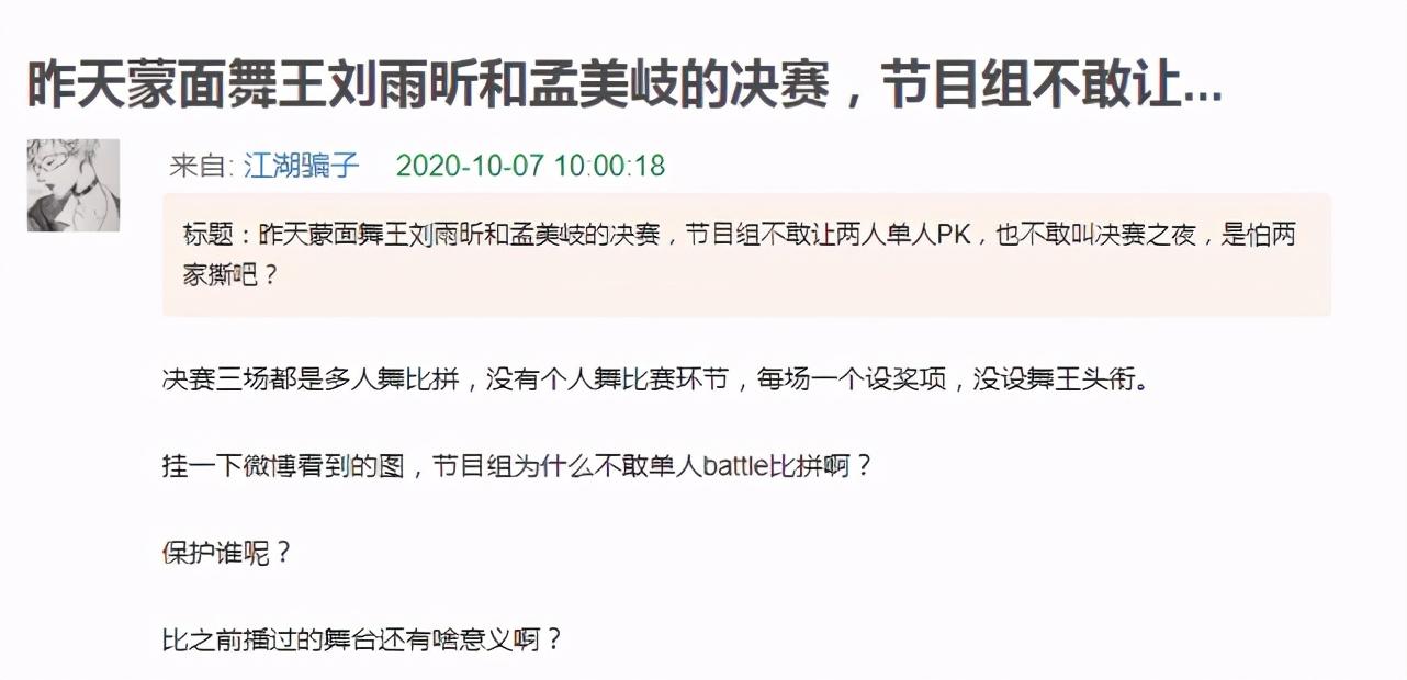 《蒙面舞王》刘雨昕输给孟美岐,刘粉大闹现场称有黑幕惊动警察
