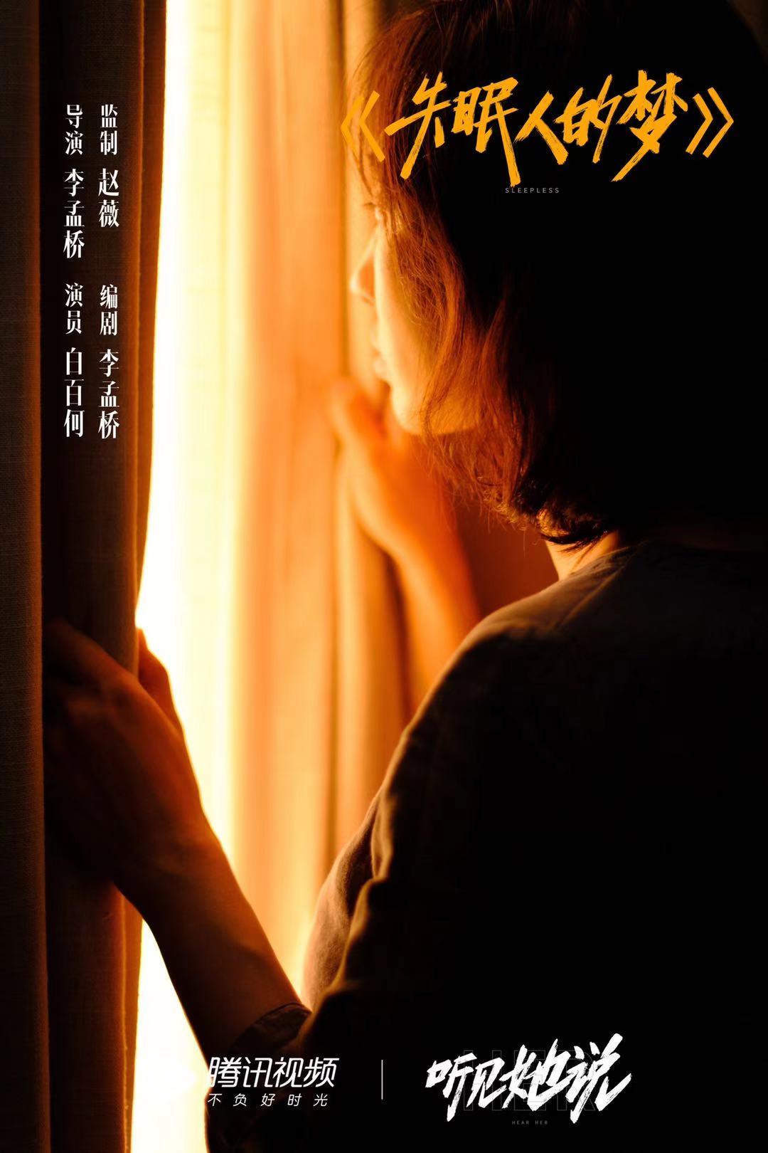 白百何《听见她说》主演单元《失眠人的梦》上线 短剧为女性发声