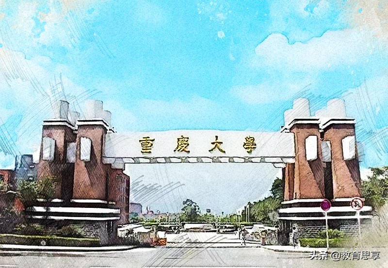 重庆大学排名东北大学和重庆大学,哪一所高校