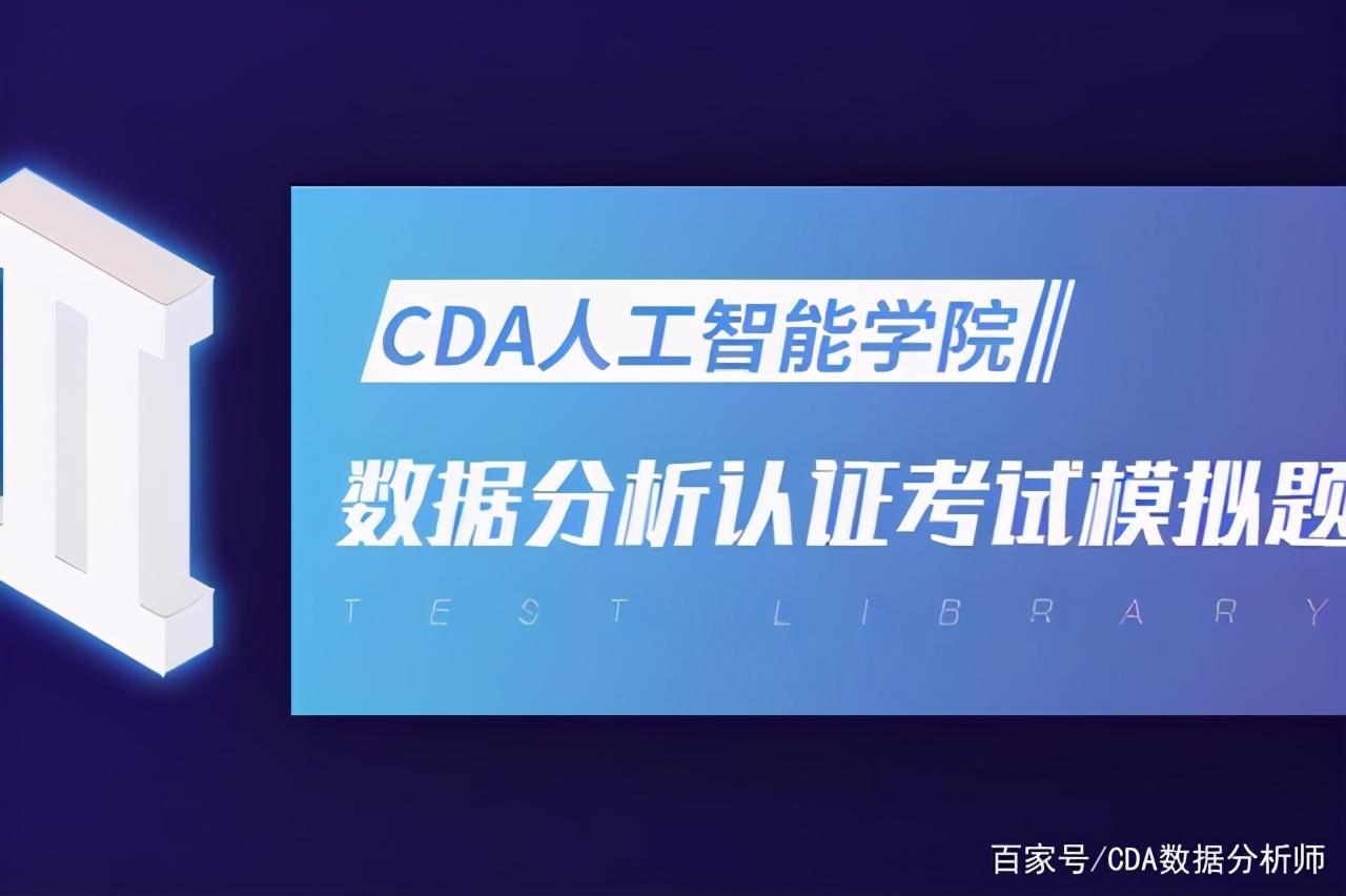 CDA LEVEL I 数据分析认证考试模拟题库(三十三)