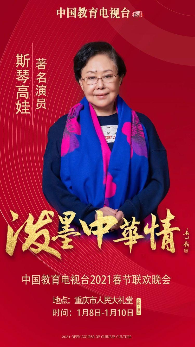 胡艾莲受邀参加中国教育电视台泼墨中华情2021春节特别节目录制