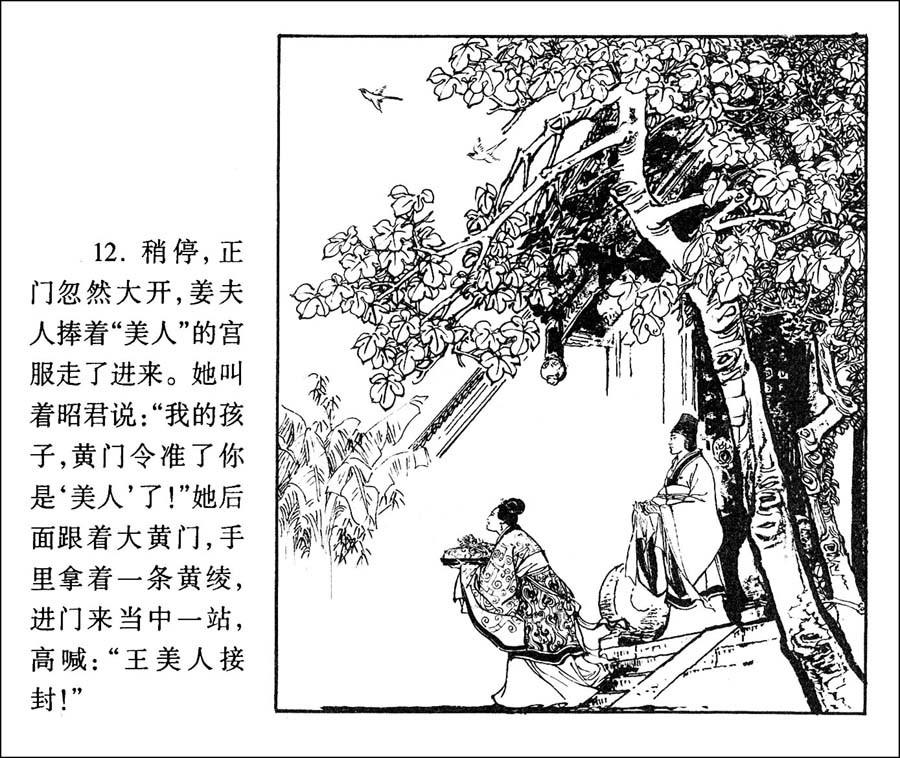 历史故事连环画-王昭君