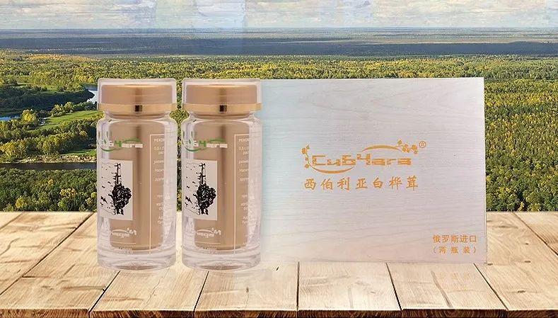不同年限的西伯利亚白桦茸精华,质量有什么差别?重磅揭秘