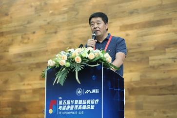 第五届华夏糖尿病诊疗与健康管理高峰论坛在京成功举行