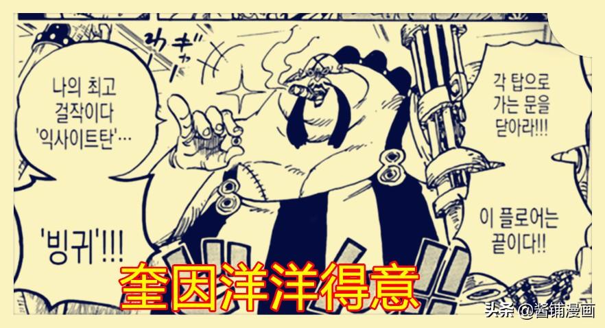 海賊王993話:佐佐木的重甲獸人戰隊上線,奎因可制造冰系惡魔