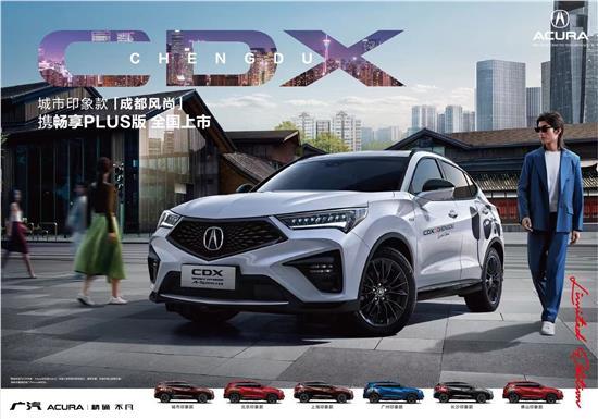 讴歌CDX畅享PLUS版正式于7月24日全国发售