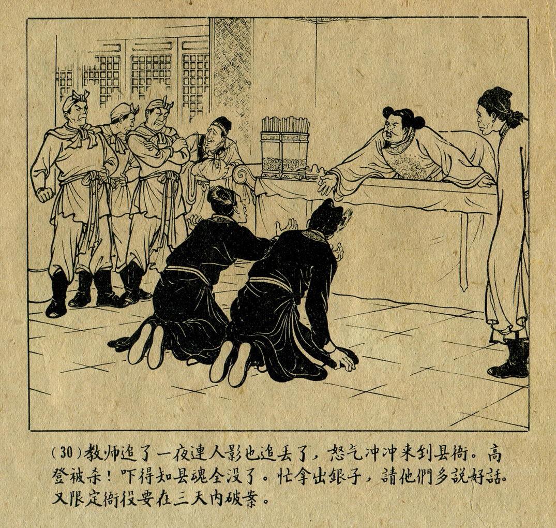 「梁山好汉后代题材怀旧连环画」青面虎徐世英